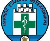 Ιατρικός Σύλλογος Θεσσαλονίκης. Σχετικά με τις εκλογές του Π.Ι.Σ.