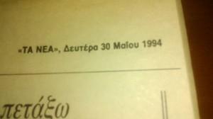 nea 1994