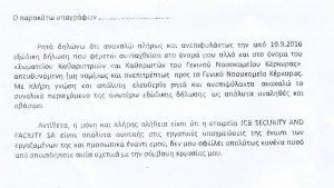 dilosi-metanias-katharistries-nosokomeiou