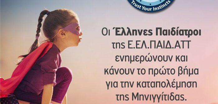 Το βίντεο Γιατρών και Παιδιάτρων από όλη την Ελλάδα για την Παγκόσμια Ημέρα κατά της Μηνιγγίτιδας