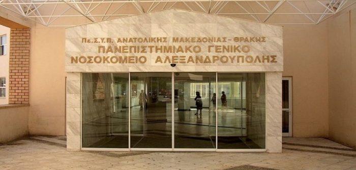 Συνελήφθη για φακελάκι γιατρός, Καθηγητής Πανεπιστημιακής Κλινικής του Νοσοκομείου Αλεξανδρούπολης