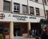 Σύλλογος Εργαζομένων του Λαϊκού Νοσοκομείου Αθήνας. Όλα στο φως με απόλυτη διαφάνεια