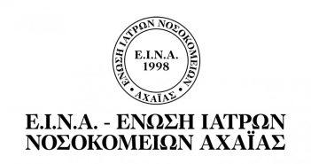 Υπόμνημα της Ε.Ι.Ν.Α για την κατάσταση της Δημόσιας Υγείας στην Αχαϊα
