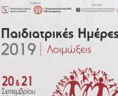 Παιδιατρικές ημέρες 2019. Τα πάντα για τις λοιμώξεις σε ένα Συνέδριο