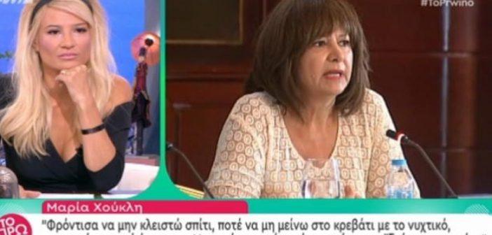 Η Μαρία Χούκλη συγκλονίζει για τον καρκίνο: «Θυμάμαι έκλαιγα επί ώρες»