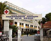 Δωρεά απαραίτητου εξοπλισμού στο Νοσοκομείο Παίδων «Η Αγία Σοφία»