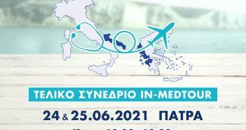 """Τελικό Συνέδριο του Έργου In-MedTouR – """"Innovative Medical Tourism Strategy"""""""