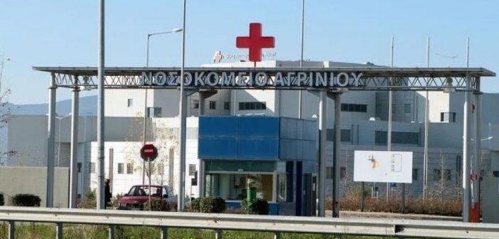 Αγρίνιο: Πέθανε και ο τελευταίος ασθενής που νοσηλευόταν με Covid-19! – Θνητότητα 100%